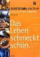 WMF-ヴェーエムエフ-圧力鍋レシピブック かんたん・はやい・おいしい世界の料理