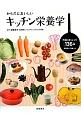 キッチン栄養学 からだにおいしい 不調に効くレシピ136品