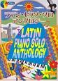 ラテン・ピアノ・ソロ・アンソロジー 模範演奏CD付