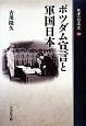 ポツダム宣言と軍国日本 敗者の日本史20