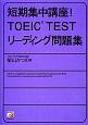 短期集中講座!TOEIC TEST リーディング問題集