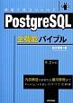 PostgreSQL 全機能バイブル 9.2対応 現場で役立つA to Z 内部構造の詳説から運用管
