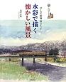 水彩で描く懐かしい風景 ローカル鉄道旅スケッチ
