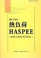 試して学ぶ 熱負荷HASPEE 新・最大熱負荷計算法