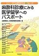 麻酔科診療にみる 医学留学へのパスポート シリーズ日米医学交流12