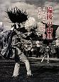 備後の山里 河村晶子写真集 ふるさと田頭 昭和52~56年