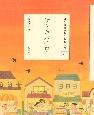 サトウハチロー 日本語を味わう名詩入門11
