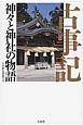 古事記 神々と神社の物語