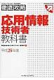 応用情報技術者 教科書 平成25年