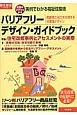 バリアフリー・デザイン・ガイドブック 2013-2014 高齢者の自立を支援する住環境デザイン