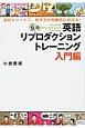 英語リプロダクショントレーニング 入門編 CD BOOK 通訳メソッドで、話す力が飛躍的にのびる!