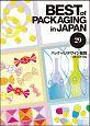 BEST OF PACKAGING IN JAPAN 2012 パッケージデザイン総覧(29)