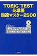 TOEIC TEST 英単語 超速マスター2500 「フラッシュバック法」で3つの単語を丸ごと完全攻略