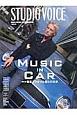 STUDIO VOICE 特別号 MUSIC IN CAR 特集:音楽とクルマと僕らの未来 MULTI-MEDIA MIX MAGAZINE