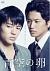 BS朝日ドラマインソムニア 青空の卵 DVD-BOX[PCBG-61562][DVD] 製品画像
