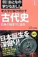 考古学が解き明かす古代史 朝日おとなの学びなおし!日本史 日本の始まりに迫る
