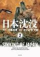 日本沈没<新装版> (2)