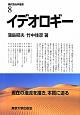 現代政治学叢書 イデオロギー (8)