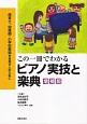 この一冊でわかる ピアノ実技と楽典<増補版> 保育士、幼稚園・小学校教諭を目指す人のために