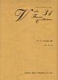 ヴィオラ名曲31選 ドレミ・ヴィオラ・アルバム