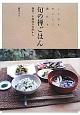 旬の禅ごはん こころもおいしく満たす 鎌倉・不識庵の台所から