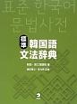 標準 韓国語文法辞典