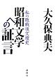 昭和文学への証言 私の敗戦後文壇史