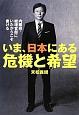 いま、日本にある危機と希望 内閣府・総理官邸にいたからこそ書ける