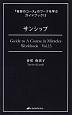 サンシップ 『奇跡のコース』のワークを学ぶガイドブック13