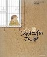 シャオユイ-小魚-のさんぽ