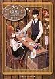 オーダーは探偵に 謎解き薫る喫茶店