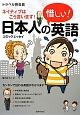 日本人の惜しい!英語 トラベル英会話 ネイティブはこう言います!