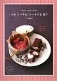 かわいいチョコレートのお菓子 板チョコ1枚から作る 市販のお菓子で簡単に作れる本格チョコスイーツ