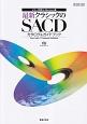 最新クラシックのSACD カタログ&ガイドブック