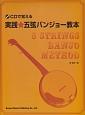 実践★五弦バンジョー教本 2012 CDで覚える