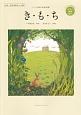 女声・童声合唱&メロ譜 ジャズ風平成童謡集 き・も・ち メロ譜・ピアノ伴奏CD付