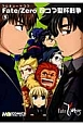 マジキュー4コマ Fate/Zero 四コマ聖杯戦争(5)