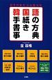 韓国語 手紙の書き方事典