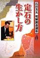 定石の生かし方 石田芳夫 明解囲碁講座シリーズ1