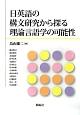 日英語の構文研究から探る理論言語学の可能性
