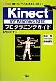 Kinect for Windows SDK プログラミングガイド [Visual C++] 5種のセンサで人間の動きをとらえる!