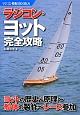 ラジコン・ヨット 完全攻略 ヨットの歴史と原理~船体の製作~レース参加