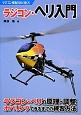 ラジコン・ヘリ入門 ラジコン・ヘリの原理・調整 ホバリングできるまでの