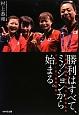 勝利はすべて、ミッションから始まる。 日本卓球初のメダリストを生んだリーダーの「戦略思考