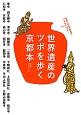 世界遺産のツボを歩く京都本 京都には世界遺産が17もあるんです!