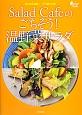 Salad Cafeのごちそう!温野菜サラダ またまた挑戦!デパ地下の味