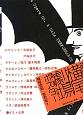 横尾劇場 演劇・映画・コンサート ポスター