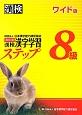 漢検 漢字学習ステップ<改訂二版><ワイド版> 8級