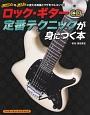 ロック・ギター 定番テクニックが身につく本 CD付 弾きたいを弾けるに変える知識とワザをフルコンプ!!