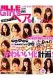 JILLE Girl's ヘア 2013 ニッポンの女の子かわいい化計画! ヘアを変えて、今よりもっとかわいくなる